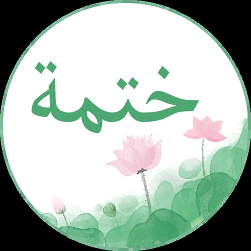 ختمة القرآن اونلاين